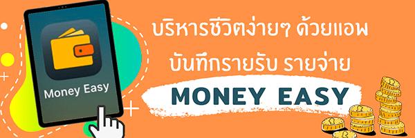 https://transparency-thailand.org/easy-money-app/