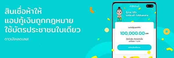 https://transparency-thailand.org/loan-app/