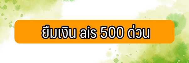https://transparency-thailand.org/borrow-money-500-urgently/