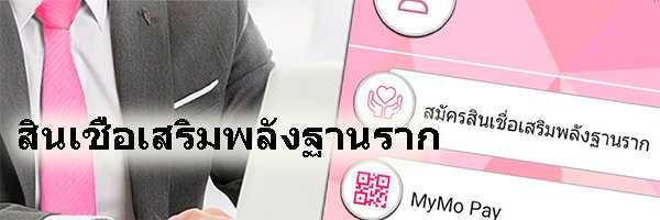 https://transparency-thailand.org/fundamental-strengthening-loans/