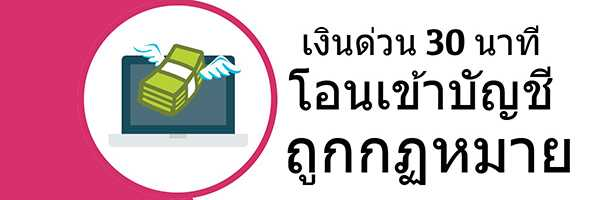 https://transparency-thailand.org/monthly-quick-loan/