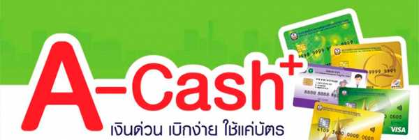 https://transparency-thailand.org/baac-quick-money-loan/
