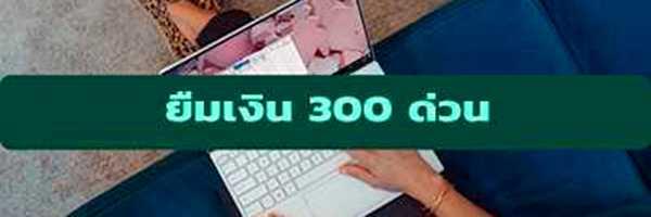 https://transparency-thailand.org/borrow-money-300-urgently/