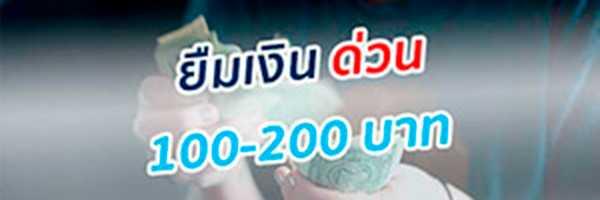 https://transparency-thailand.org/borrow-money-200-urgently/