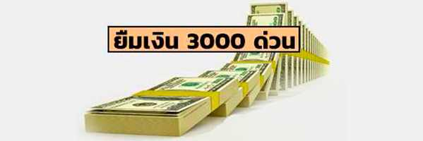 https://transparency-thailand.org/borrow-money-3000-urgently/