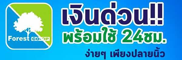 https://transparency-thailand.org/borrow-money-in-the-krung-thai-bank-app/