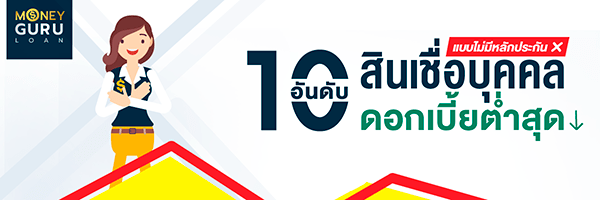 https://transparency-thailand.org/personal-loan-interest/