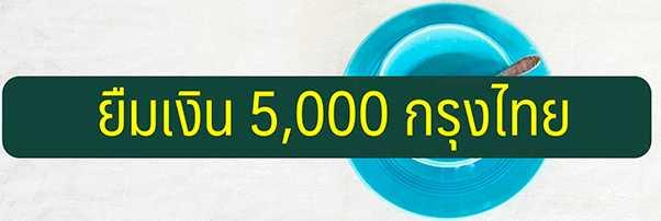 https://transparency-thailand.org/emergency-loan-5000-urgently-kasikorn/