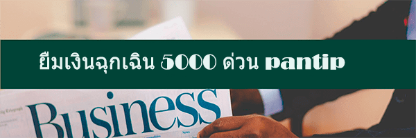 https://transparency-thailand.org/borrow-money-urgently-5000-urgent-pantip/