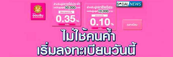 https://transparency-thailand.org/loan-50000/