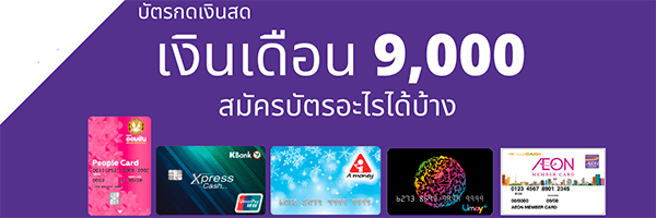 https://transparency-thailand.org/cash-card-salary-9000/