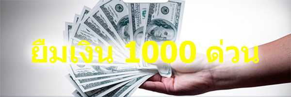 https://transparency-thailand.org/borrow-1000-money-urgently/