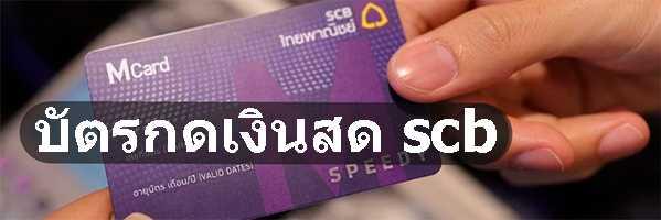 https://transparency-thailand.org/scb-cash-card/