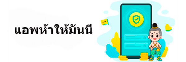 https://transparency-thailand.org/five-give-it-here-scb/