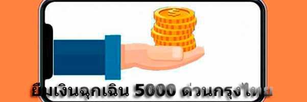 https://transparency-thailand.org/emergency-loan-5000-urgently-krung-thai/