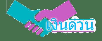 เว็บ transparency-thailand.org - บริการกู้สินเชื่อเงินด่วนผ่านระบบออนไลน์ พร้อมรีวิวจากผู้ใช้งาน