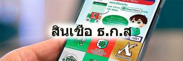https://transparency-thailand.org/baac-loan/