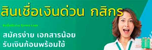 https://transparency-thailand.org/kasikorn-quick-loan/