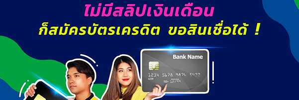 https://transparency-thailand.org/apply-for-a-cash-card-no-salary-slip/