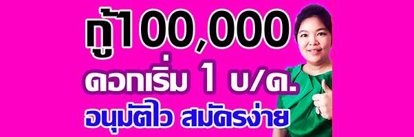 https://transparency-thailand.org/loan-100000/