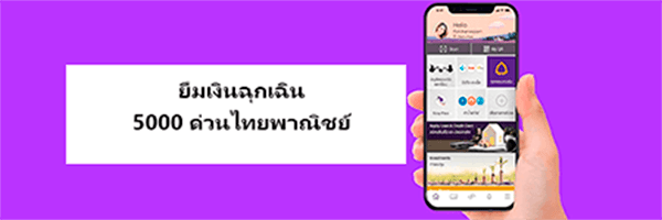 https://transparency-thailand.org/apply-for-a-scb-loan-through-the-app/