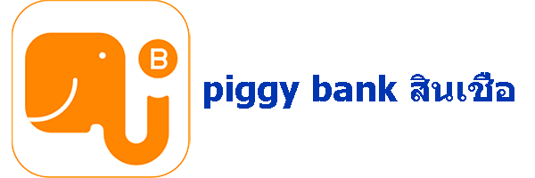 https://transparency-thailand.org/piggy-bank-credit/